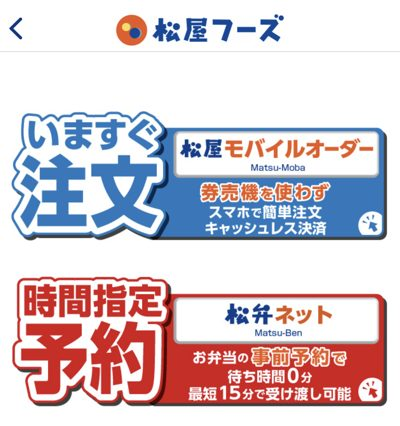 松屋モバイルオーダー / 松弁ネット