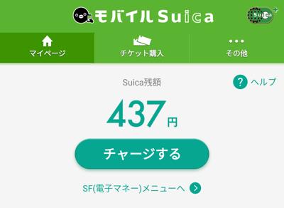 モバイルSuica