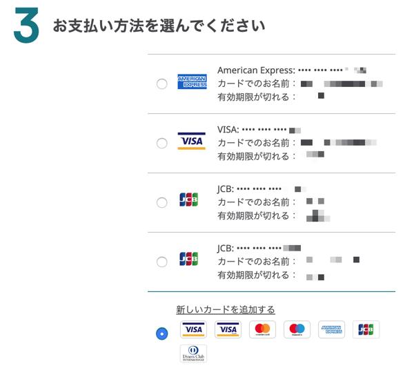 マイプロテインのクレジットカード登録画面
