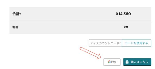 マイプロテインのGoogle Pay利用