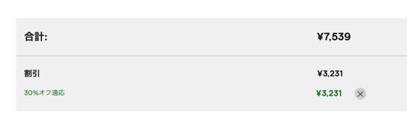 マイプロテインの割引価格(送料無料ではなくなるケース)