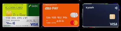 SMBCデビット・au PAYプリペイドカード・Kyash
