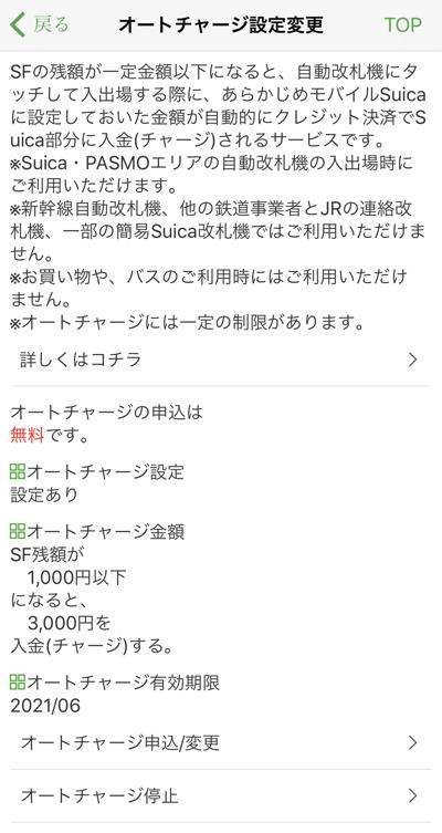 Suicaのオートチャージ設定