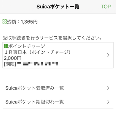 Suicaポケットの一覧