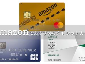 Amazonでおすすめのクレジットカード