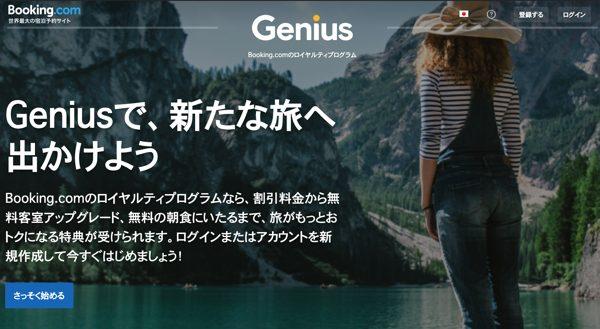 Booking.comのGenius会員サイト