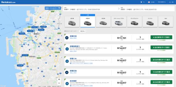 Rentalcars.comの画面