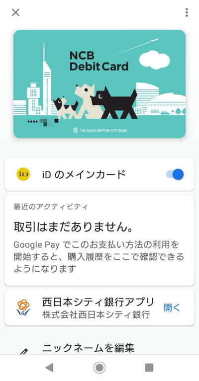VJA発行のVisaデビットをGoogle Payで使う