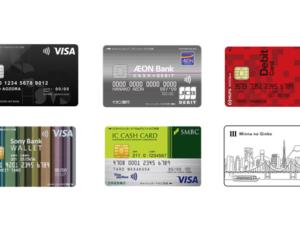 おすすめのブランドデビットカード