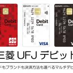 三菱UFJデビットについて(メガバンクで唯一の2ブランド体制、決済方法が豊富なデビットカード)
