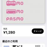 Apple Pay(アップルペイ)のPASMOの使い方ガイド