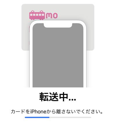 PASMOをWALLETアプリに転送中の画面