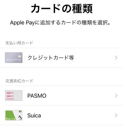 PASMOをWALLETアプリから新規発行