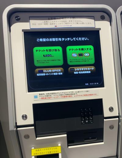 ユナイテッド・シネマの券売機