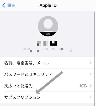 Apple IDのサブスクリプション