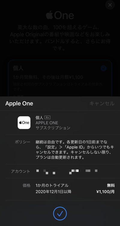 Apple Oneの無料体験
