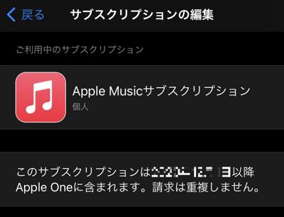 Apple Oneで請求が重複することはない