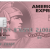 セゾンローズゴールド・アメリカン・エキスプレス・カード