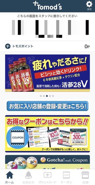 トモズアプリ