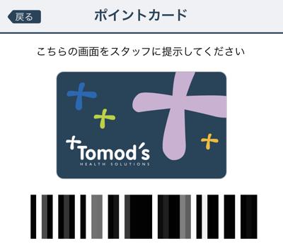 トモズポイントカードのアプリ