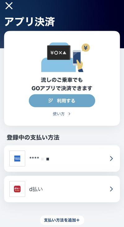GOのアプリ決済画面