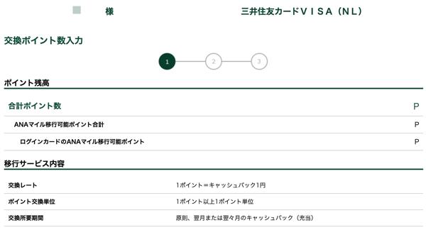 三井住友カードのVポイントのキャッシュバック画面