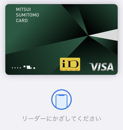 三井住友カード ナンバーレス(NL)のApple Payの画面
