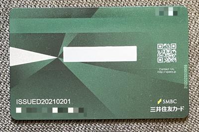 三井住友カード ナンバーレス(NL)の裏面