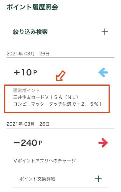 三井住友カード NLでVisaのタッチ決済をしたボーナスポイント
