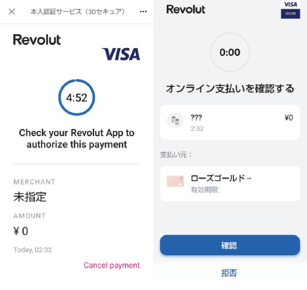 Revolutの3Dセキュア設定画面