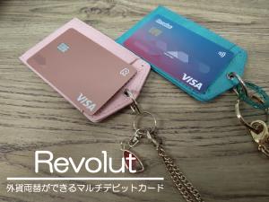 Revolutのトップ画像