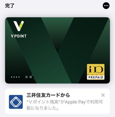 VポイントアプリをApple Payで利用