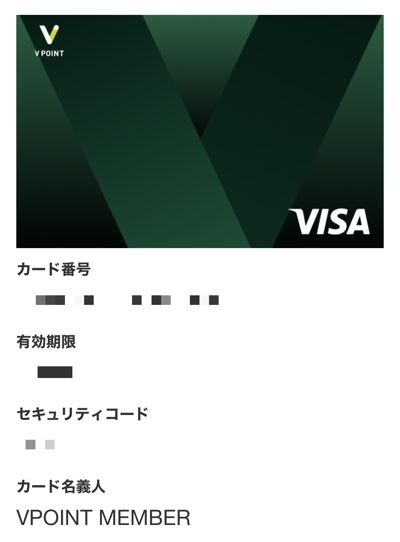 Vポイントアプリのカード情報確認画面