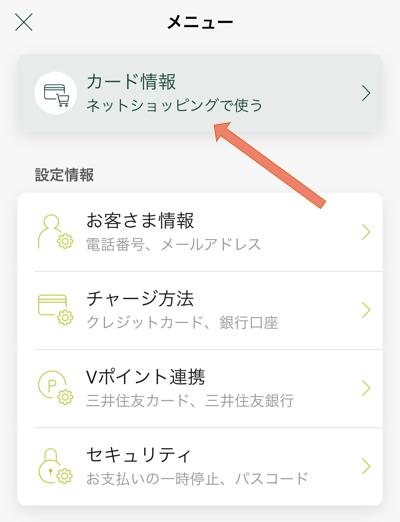 Vポイントアプリのカード番号確認メニュー