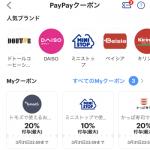 PayPayクーポンを使った支払い方法