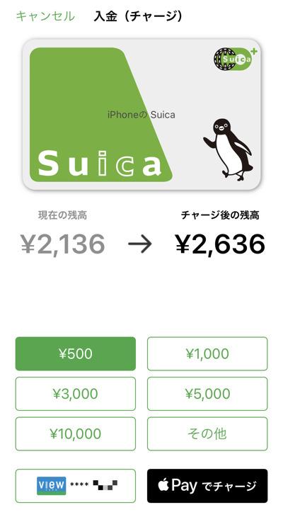 Suicaアプリケーションからチャージ