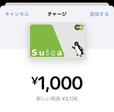 Apple PayのSuicaにチャージ