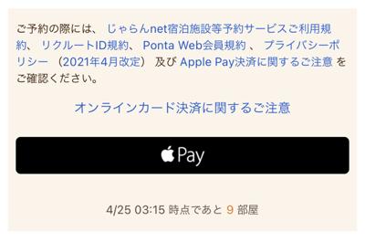 じゃらんnetでApple Pay決済
