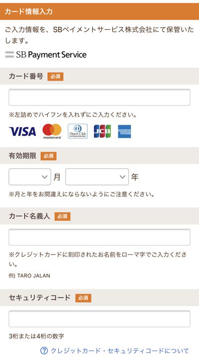 じゃらんで利用可能なクレジットカード一覧