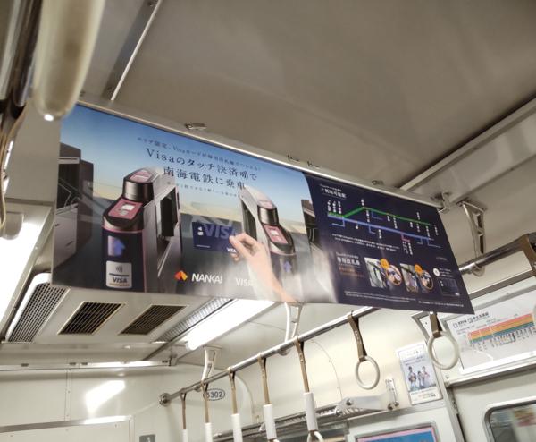 南海鉄道のQ-moveの中吊り広告