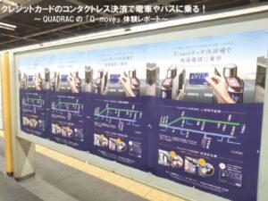 クレジットカードのコンタクトレス決済で電車やバスに乗る!~QUADRACの「Q-move」体験レポート~