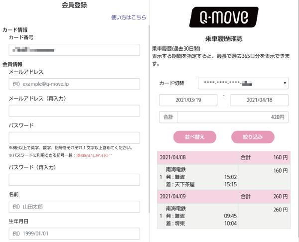 Q-moveのユーザーサイト