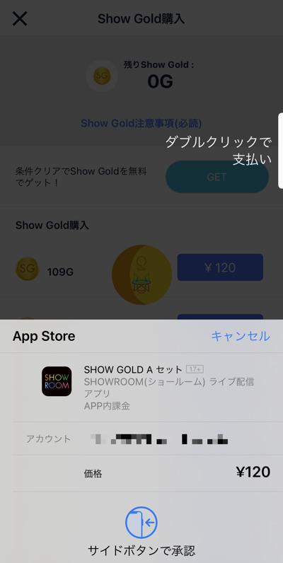 SHOWROOMのShow Goldをアプリから購入
