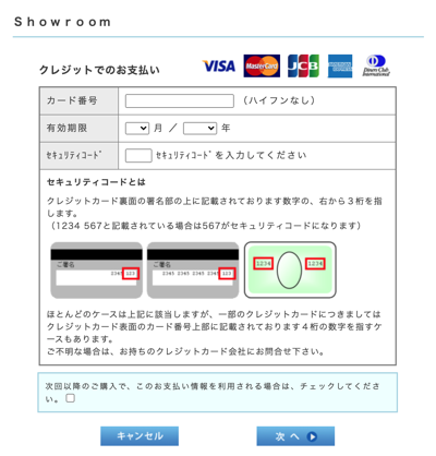 SHOWROOMのクレジットカード支払い画面