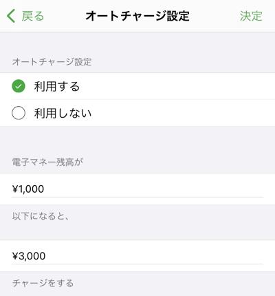 Suicaアプリケーションのオートチャージ設定