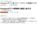 Amazonギフト券について(チャージの方法や種類など)