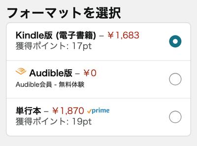 Kindleのフォーマットを選択