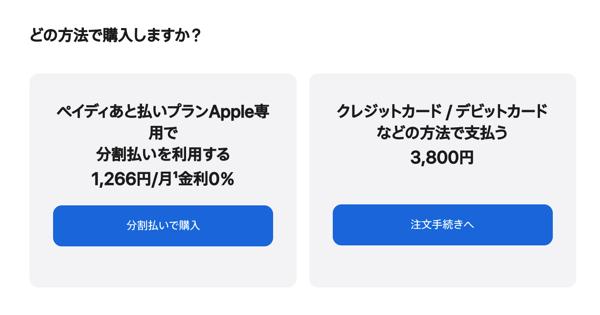 AppleのサイトでPaidyを選択