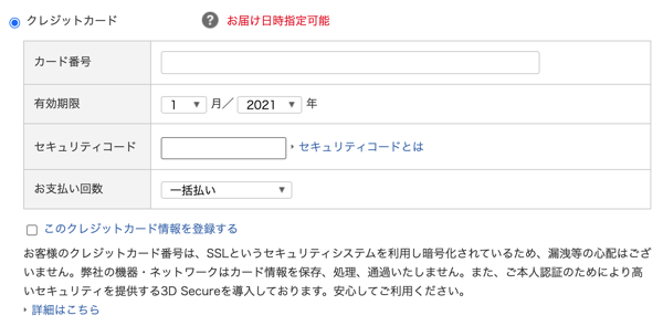 ビックカメラ.comのクレジットカード入力画面