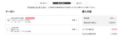 ebookjapanのクーポン利用画面